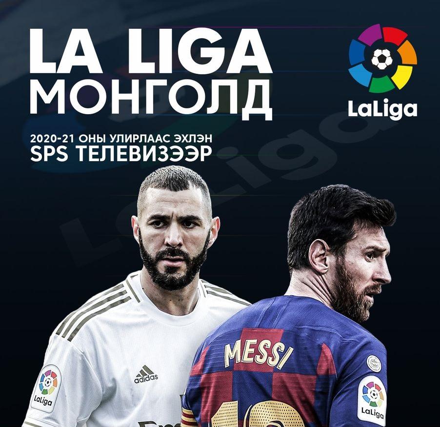 SPS телевиз Испанийн Ла лигийг Монголд шууд дамжуулна