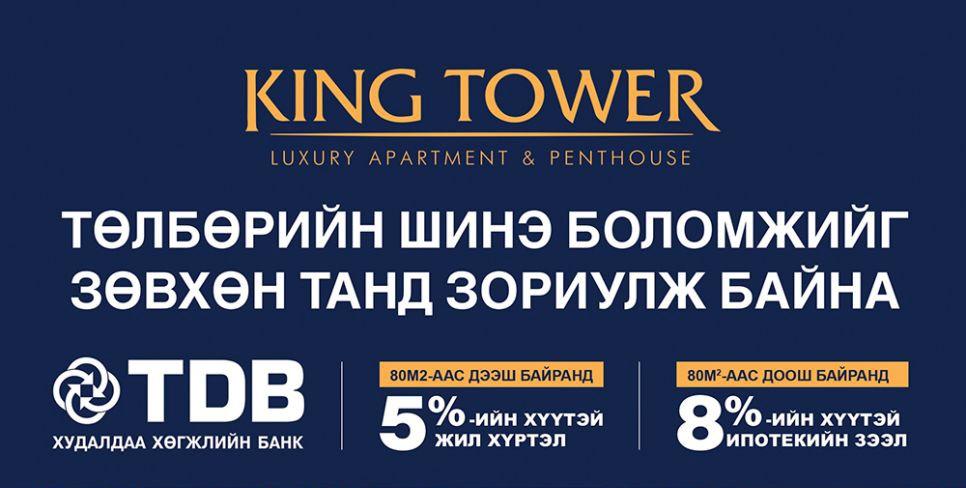 ЗӨВХӨН KING TOWER APARTMENT-ЫН ЗАХИАЛАГЧДАД ХХБАНКНЫ ЖИЛИЙН 5% ХҮҮТЭЙ ОНЦГОЙ ЗЭЭЛД ХАМРАГДАХ БОЛОМЖИЙГ ОЛГОЖ БАЙНА