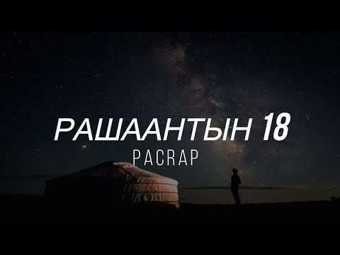Image result for PACRAP - РАШААНТЫН 18